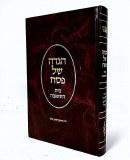 Bais Hashoeva - Hagadah