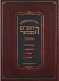 Harambam Hamevuor Avodah1