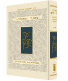 Koren Yom Kippur Machzor