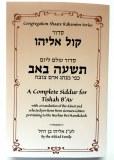 Kol Eliyahu - Sephardic kinot