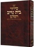 Artscroll Hebrew Siddur
