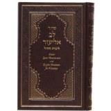 Siddur Lev Eliezer - Weekday