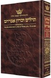Transliterated Tehillim