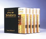 Tehillim - 5 Volume Set