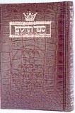 Tehillim  Alligator Leather