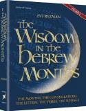 Wisdom In  Hebrew Months V2