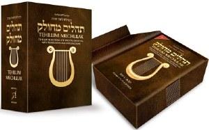 Tehillim Mechulak HEB/ENG