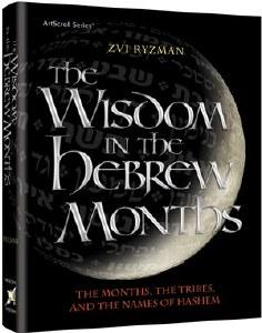 Wisdom In Hebrew Months 1