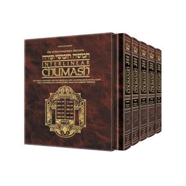 Artscroll Chumashim