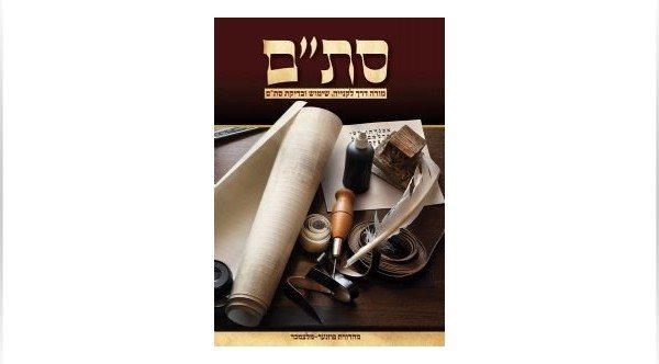 Bar Mitzvah Seforim