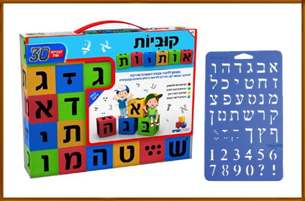 Alef Beis Toys & Games