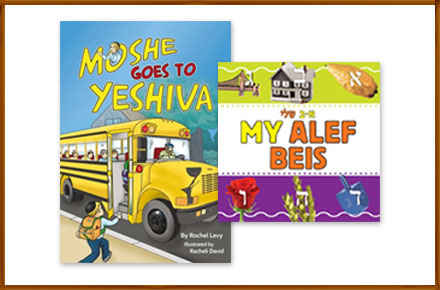 Alef Beis & First Day of School
