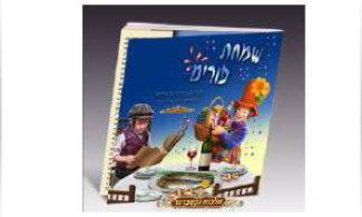 Purim Page Gragger Shtick