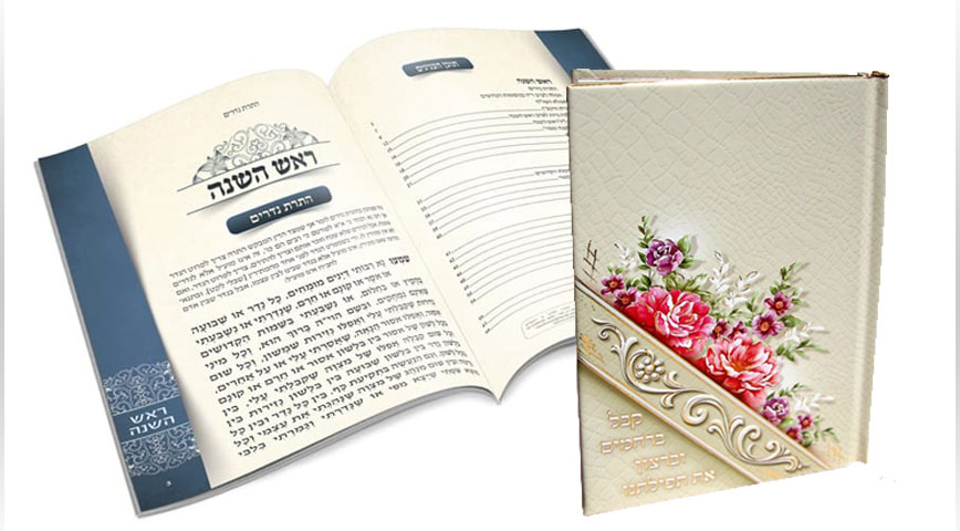Tishrei Benchers & Simanim Cards