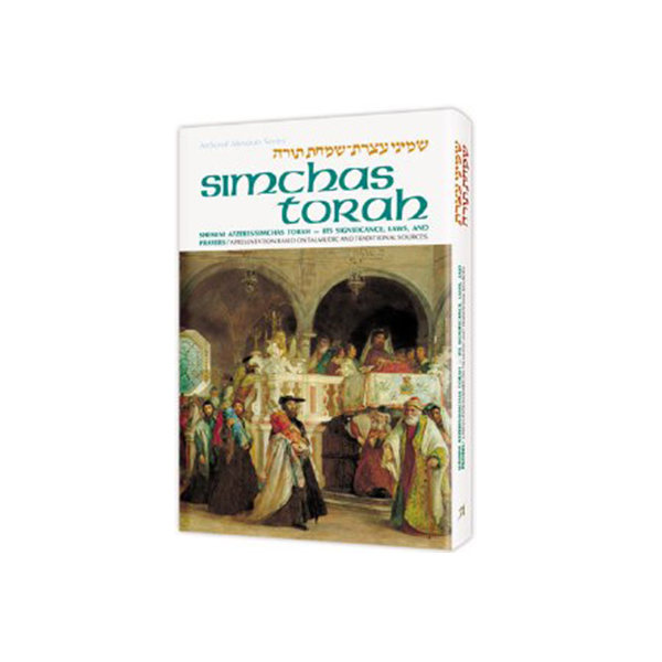 Succos & Simchas Torah