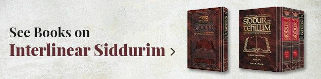 Interlinear Siddurim