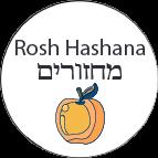 Rosh Hashana Machzorim