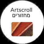 Artscroll