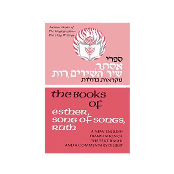 Books on Megillas Shir Hashirim