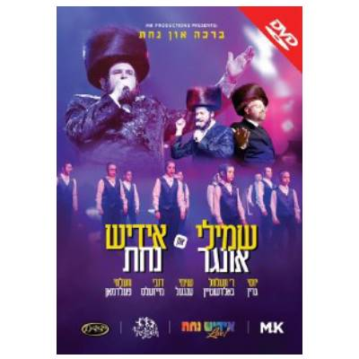 Pesach DVDs