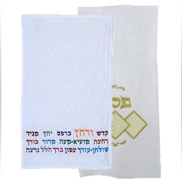 Pesach Towels