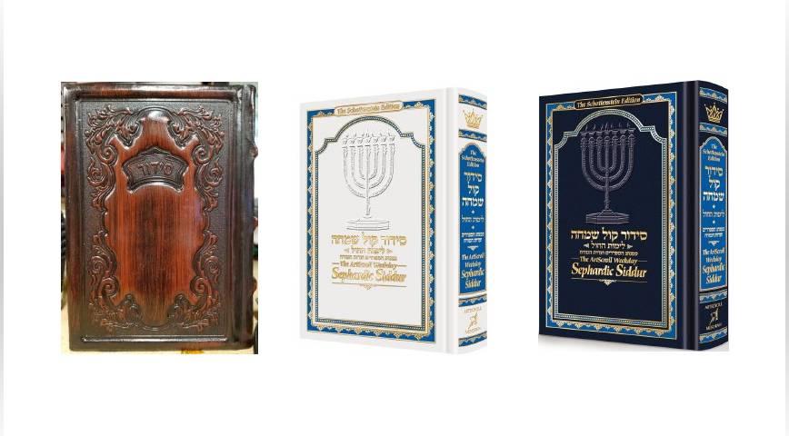 Siddurim Prayerbooks