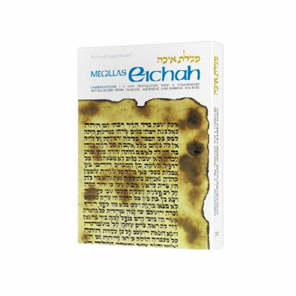 Megillas Eichah