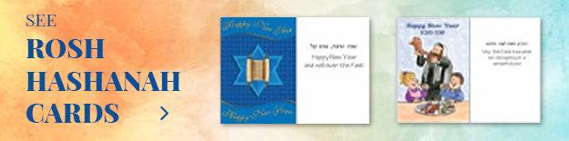 Rosh HashanahCards