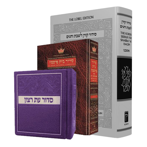 Siddur Ashkenaz with English