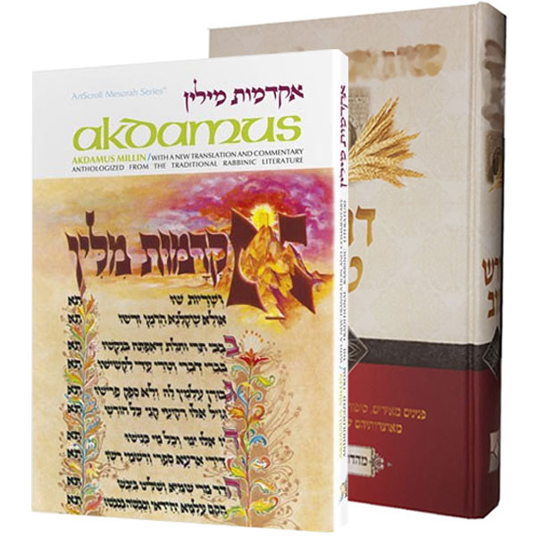 Books and Seforim on Shavuos