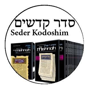 Seder Kodoshim