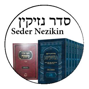 Seder Nezikin