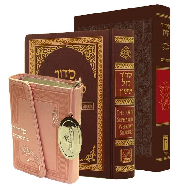 Siddur Edut Mizrach Hebrew