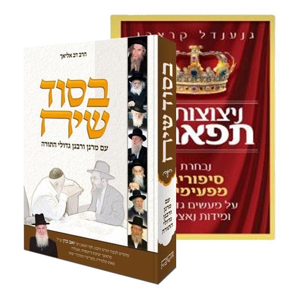 Books in Hebrew