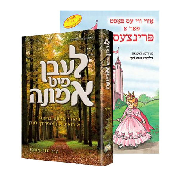 Books in Yiddish