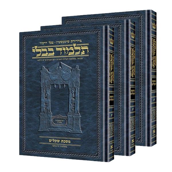 Schottenstein Hebrew Compact