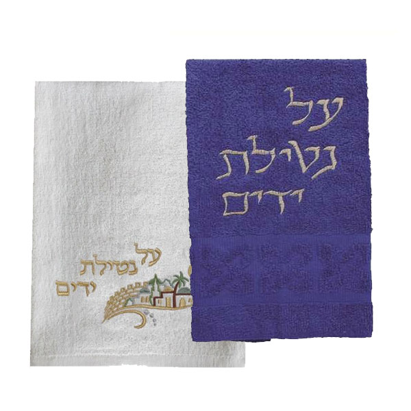 Jewish Kitchen Towels