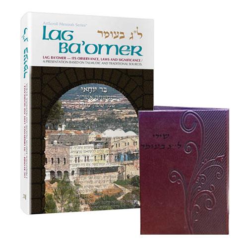Lag B'omer Books & Seforim