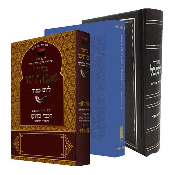Machzor Edut Mizrach Hebrew