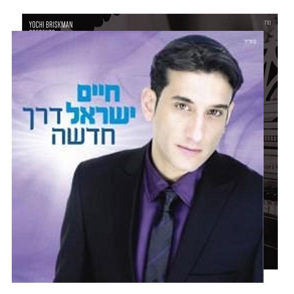 Israeli/Sefardic