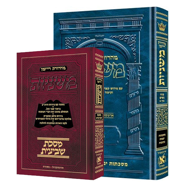 Ryzman Hebrew Mishnah