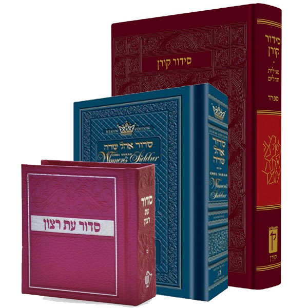 Siddur Sefard with English