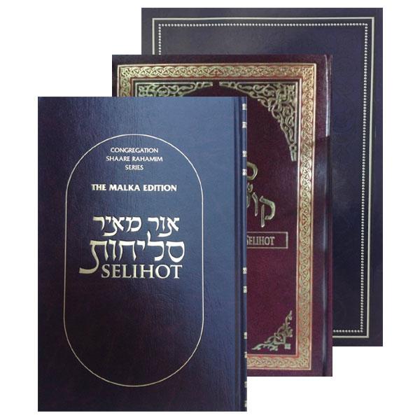 Nusach Eidut Mizrach Selichos