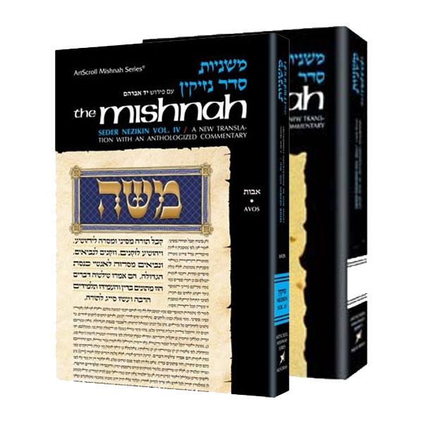 Yad Avraham Mishnah FullSize